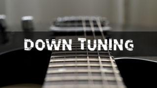 【ギター】ダウンチューニング時の弦の選び方【ドロップCなど】