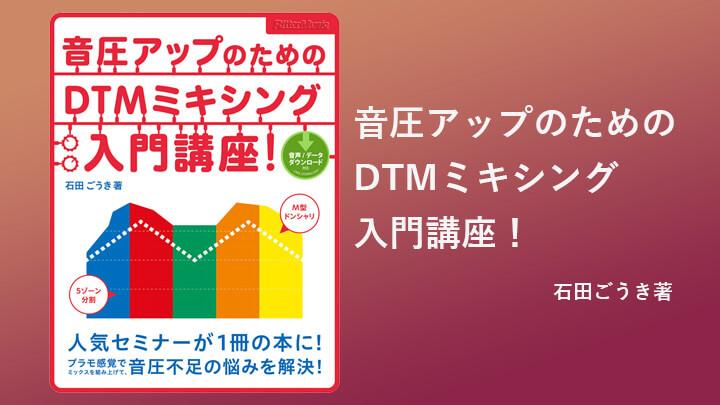 【DTMer必読】音圧アップのためのDTMミキシング入門講座!【レビュー】