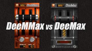 DeeMMax と DeeMax を比較してみた【音圧上げ】【DOTEC-AUDIO】