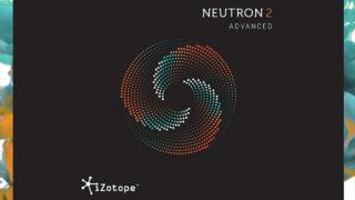 iZotope Neutron 2 Advanced レビュー