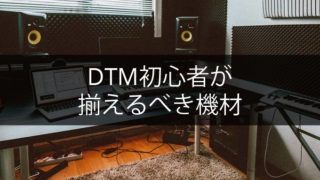 DTM初心者が揃えるべき機材とは?【DTM歴10年の筆者が解説】