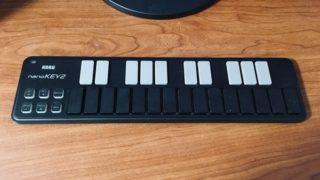 【KORG nanoKEY2 レビュー】MIDIキーボード不要派にもおすすめ
