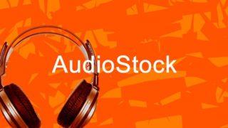 【※終了】オーディオストックがアフィリエイトプログラムを始めたようです