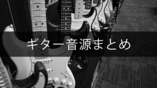 ギター音源のおすすめ10選【打ち込み上等】