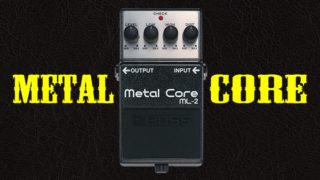 BOSS ML-2 Metal Core レビュー【正統派ディストーションペダル】