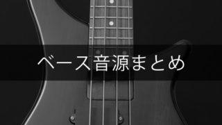 ベース音源のおすすめ10選【エレキベース】