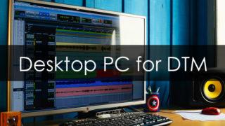 DTM用デスクトップパソコンのおすすめを紹介