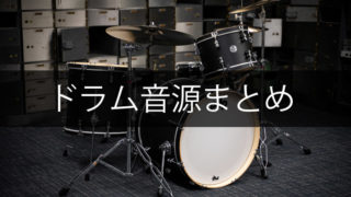 【バンドサウンド】ドラム音源のおすすめ10選【DTM】