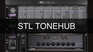 STL ToneHub が素晴らしいのでレビュー【アンプシミュレーター】
