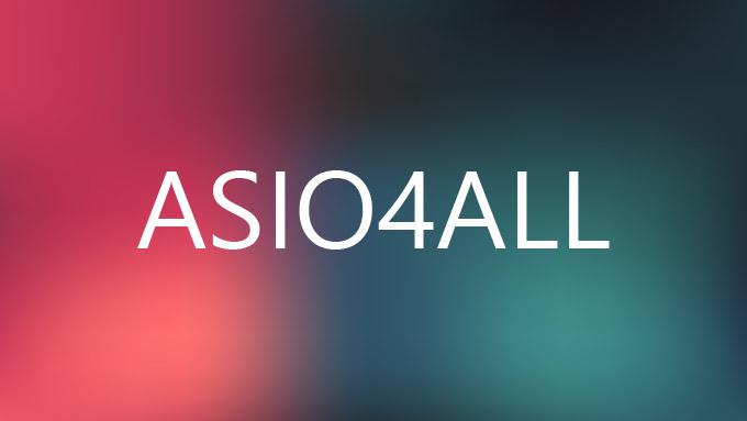 ASIO、ASIO4ALLって何?どういう時に使うの?【Windows】