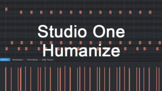 Studio One のヒューマナイズを使ってドラムに表情を付ける方法