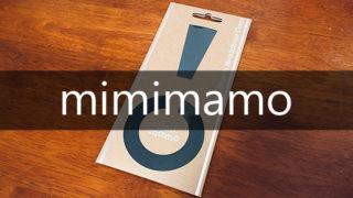 mimimamo(ミミマモ)レビュー【ヘッドホンの蒸れ、解決】