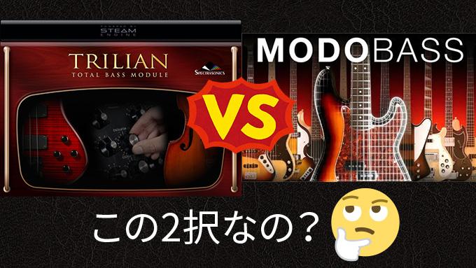 なぜ「Trilian と MODO BASS」の2択なのか?【ベース音源】