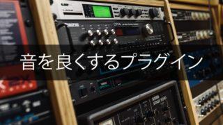 【音質向上】音を良くするDTMプラグインまとめ