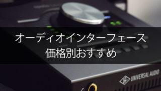 【2020】オーディオインターフェイスのおすすめ15選【DTM】