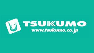 【eX.computer】ツクモ(TSUKUMO)のBTOパソコンをDTM目線で紹介