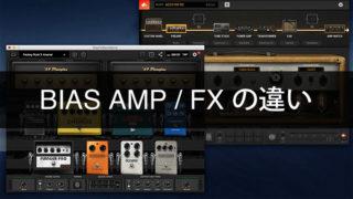 BIAS AMP と BIAS FX の違いとは?【まとめ】