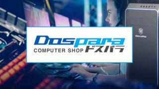 【DTM用】ドスパラのおすすめパソコンを厳選してみた